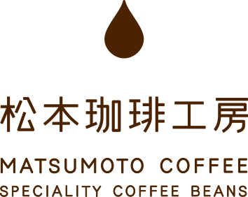 長久手町 松本珈琲工房 | 自家焙煎コーヒー 珈琲、豆販売、コーヒー教室